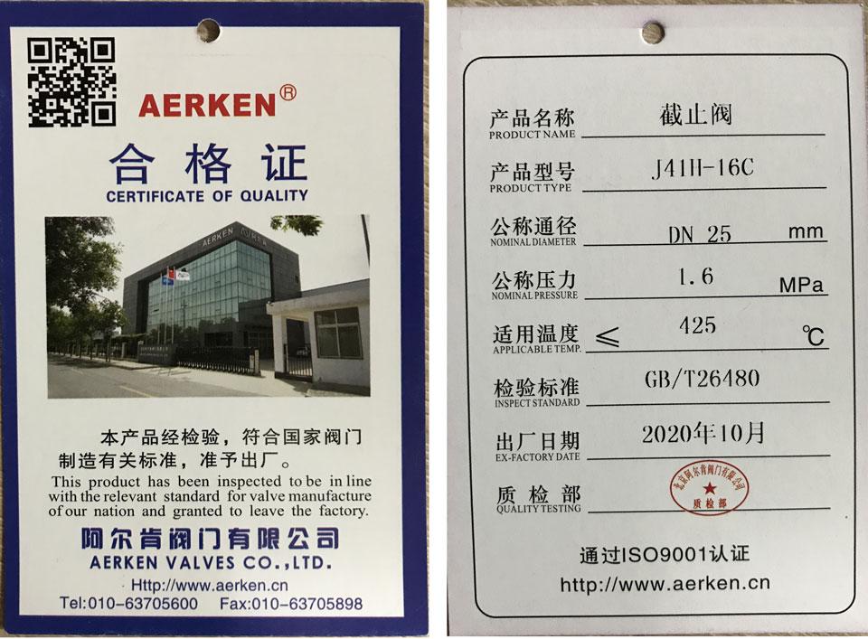 阿爾肯閥門使用TP-80打印產品合格證.jpg