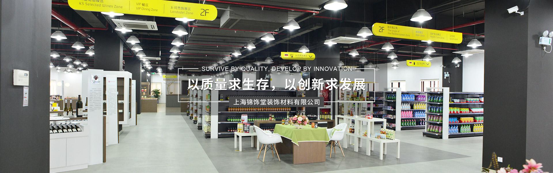 上海橡胶地板