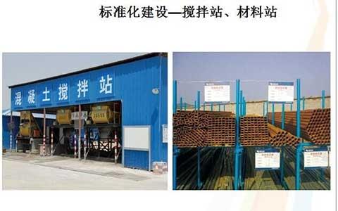 电站标准化建设
