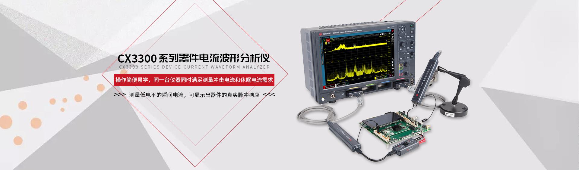 CX3300系列器件电流波形分析仪