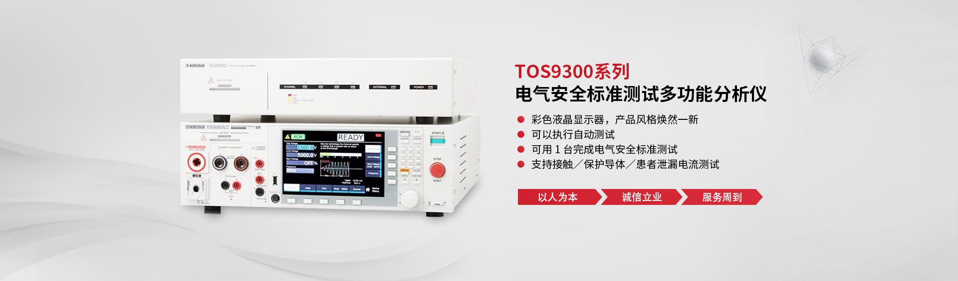 TOS9300安规测试仪