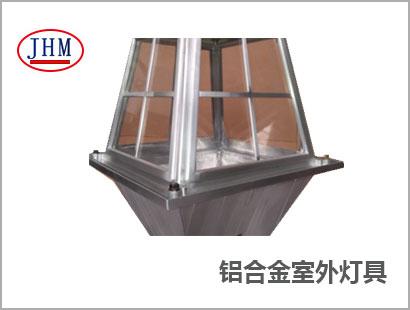 铝合金室外灯具