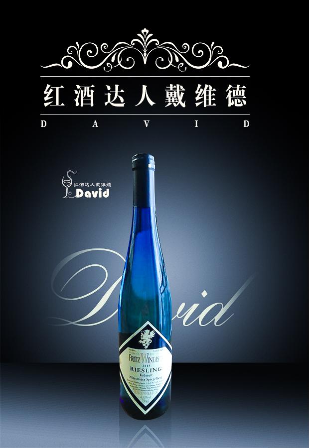 雷司令卡内白葡萄酒.jpg