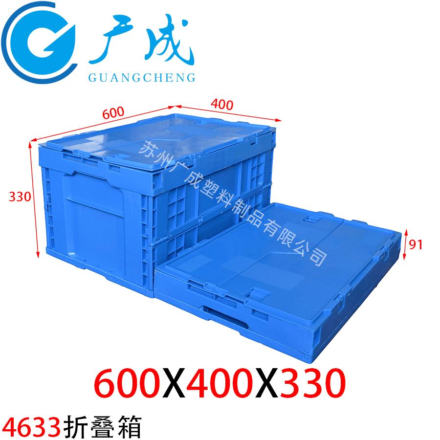 4633折疊物流箱