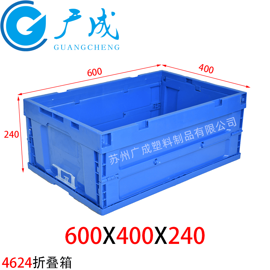 4624折疊物流箱