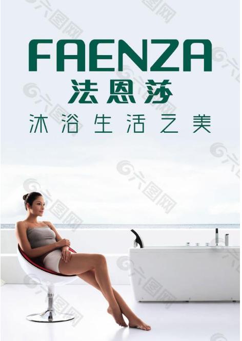 法恩莎衛浴