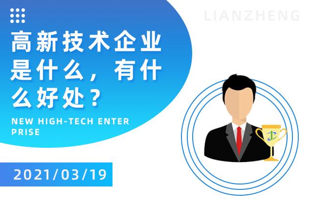 高新技术企业是什么,有什么好处?