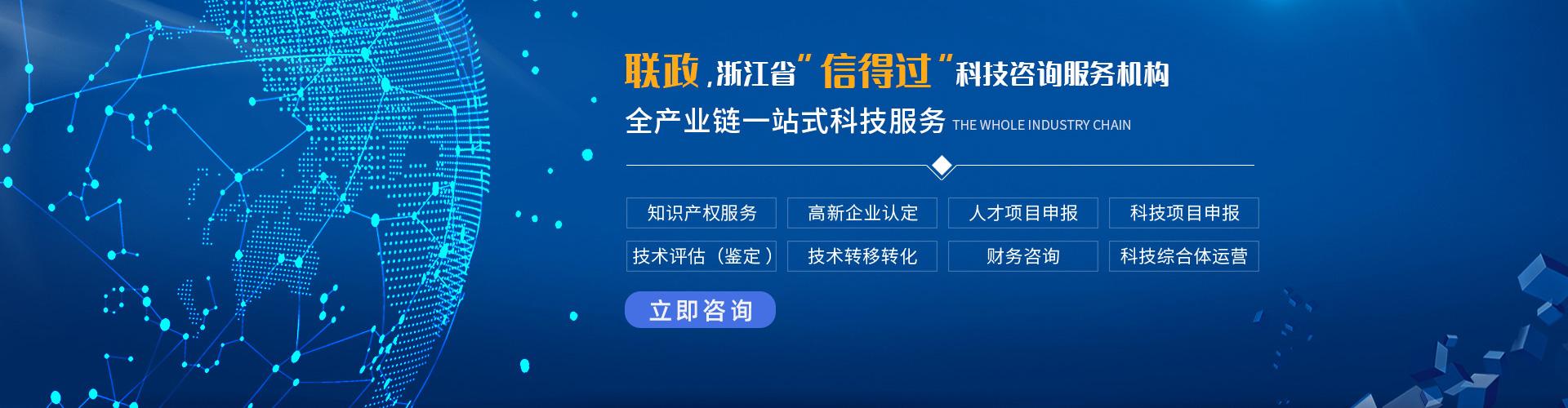 """联政科技-浙江省""""信得过""""科技资讯服务机构"""