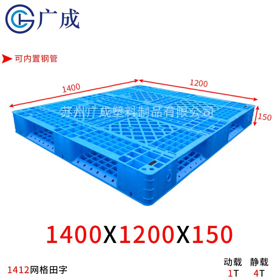 1412B网格田字塑料托盘