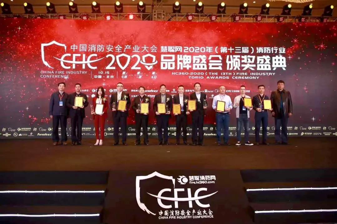 """2020年(第十三届)消防行业品牌盛会,左向照明荣获 """"十大智能疏散品牌"""""""