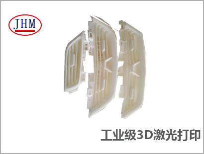 工业级3D激光打印