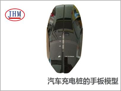 汽车充电桩的手板模型