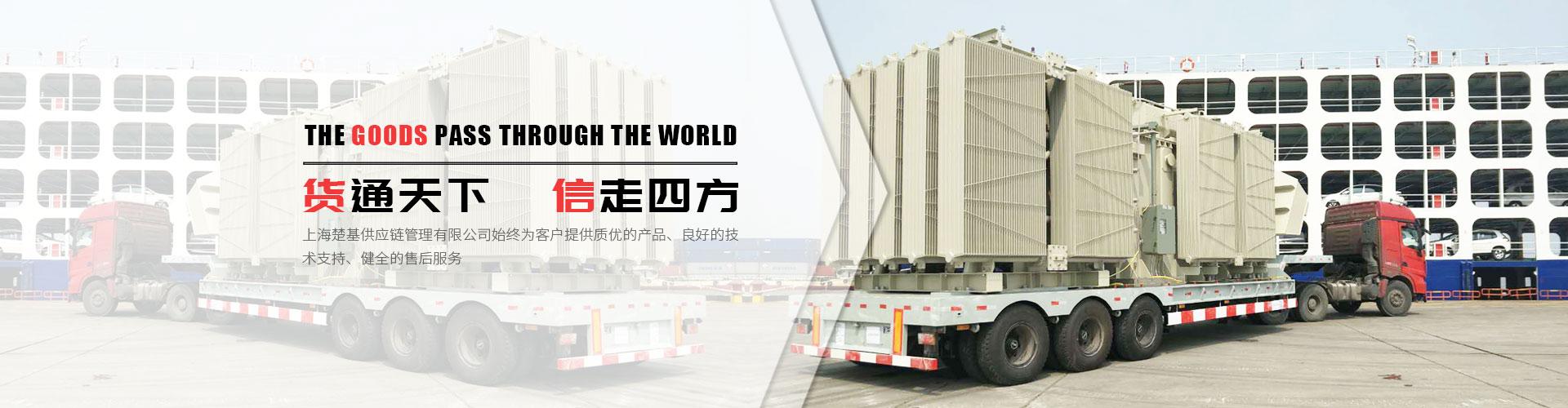 上海戒赌最好的方法供应链管理有限公司