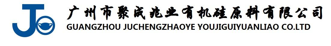 广州市聚成兆业有机硅原料有限公司
