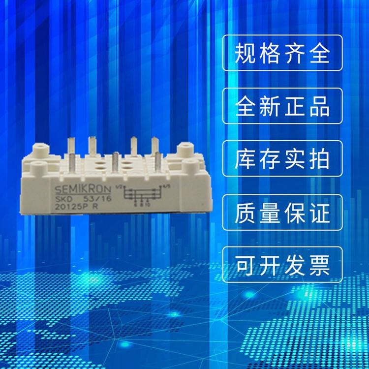 全新原装SEMIKRON西门康整流桥模块 SKD53-16  可控硅模块现货