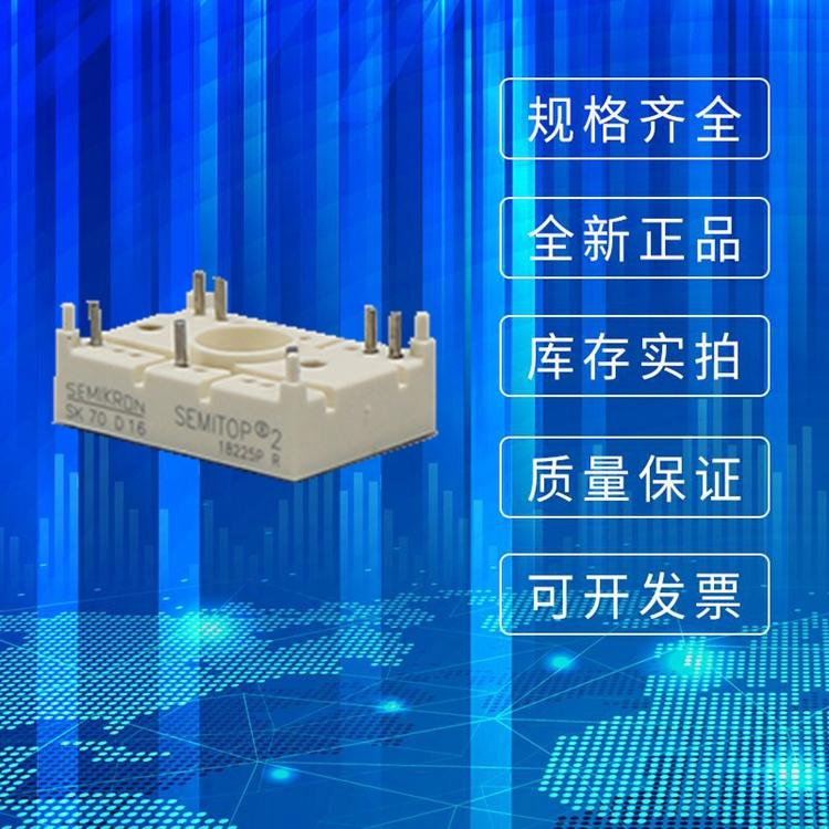 全新原装SEMIKRON西门康整流桥模块 SK70D16 可控硅模块