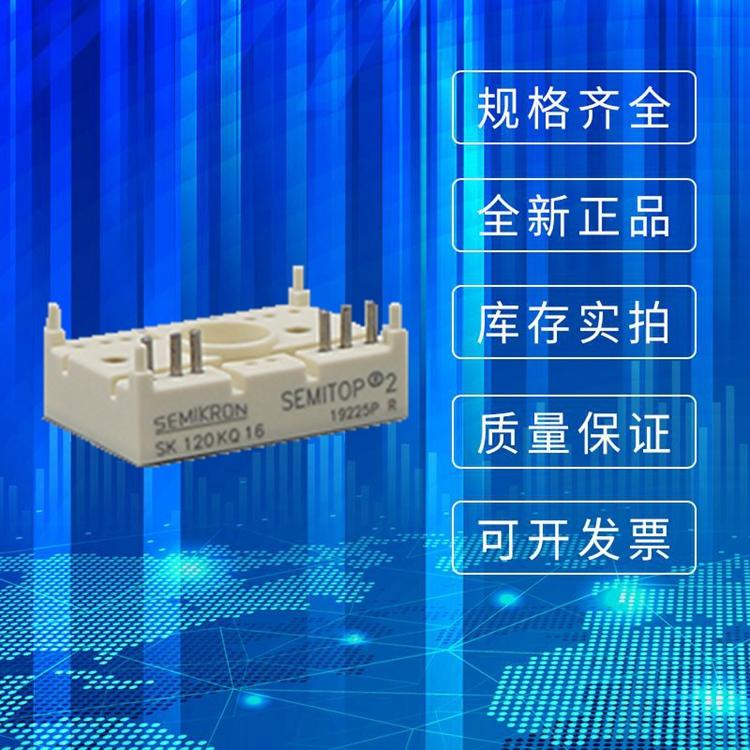 SEMIKRON西门康整流桥模块 SK120KQ16 可控硅模块 现货直销