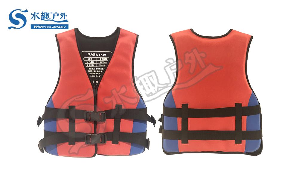氯丁橡胶浮力衣-成人款 (SK30)