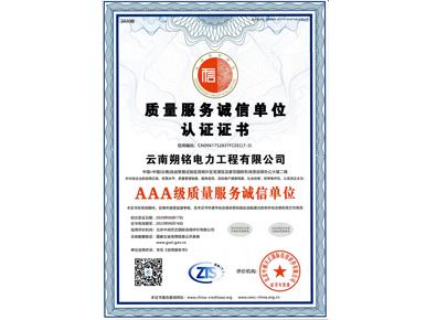 质量服务诚信单位 认证证书