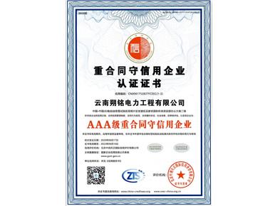 重合同守信用企业 认证证书