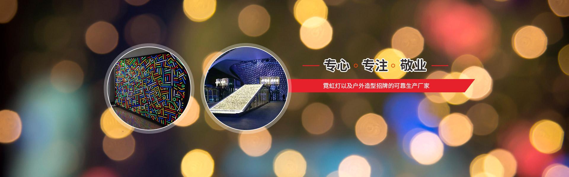 上海耀海霓虹灯有限公司