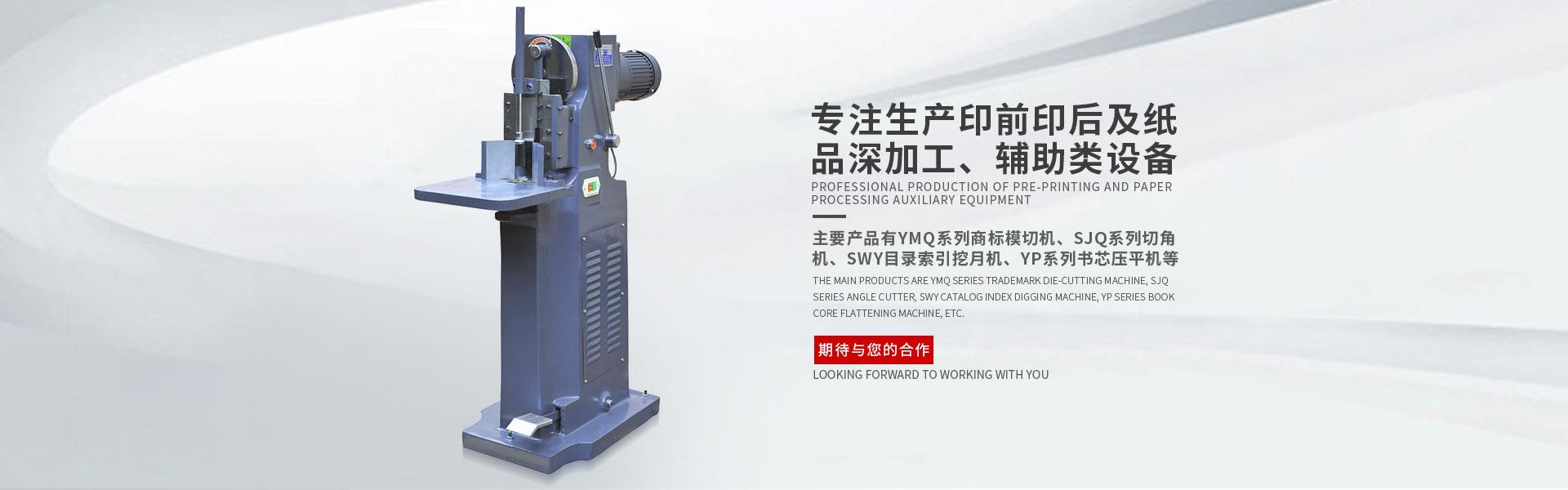 温州市旭日印刷机械有限公司