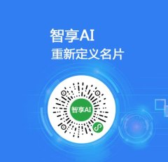 苏州广告公司营销系统AI智能名片