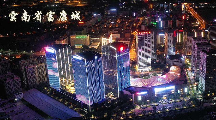 云南省富康城