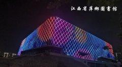 萍鄉圖書館