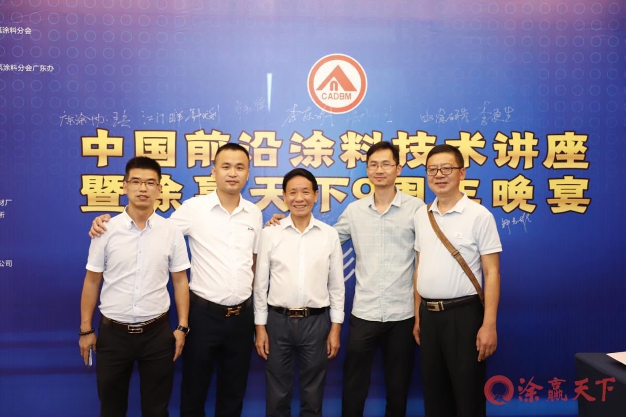 创宇化工出席中国前沿涂料技术讲座暨涂赢天下9周年庆