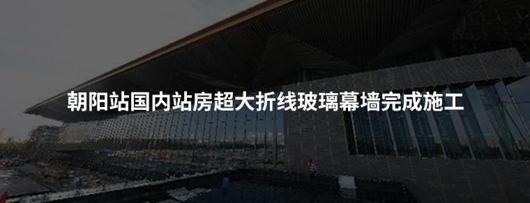 朝阳站国内站房超大折线玻璃幕墙完成施工