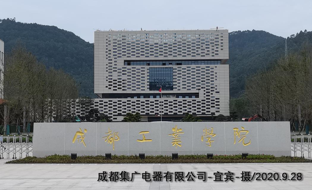 成都工業學院 防眩光照明.jpg