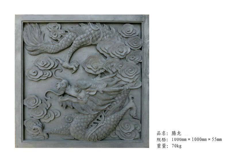 砖雕影壁·腾龙