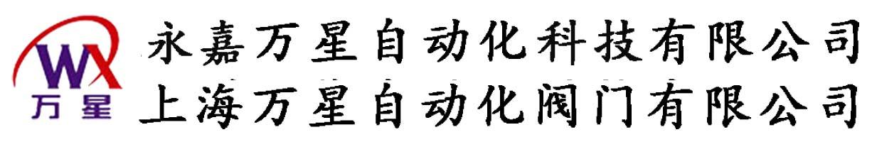上海万星自动化阀门有限公司