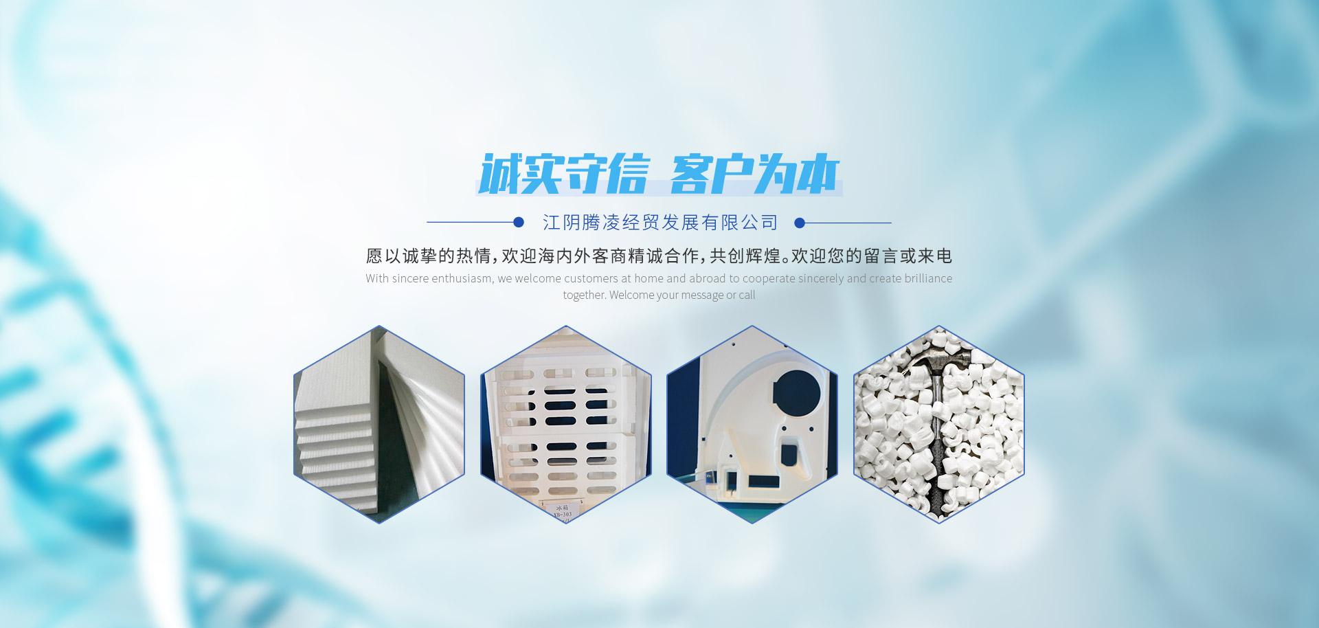 江阴腾凌经贸发展有限公司