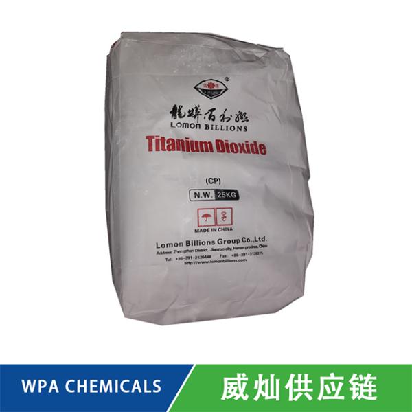 BLR-698钛白粉