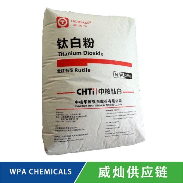 R-219 多功能钛白粉