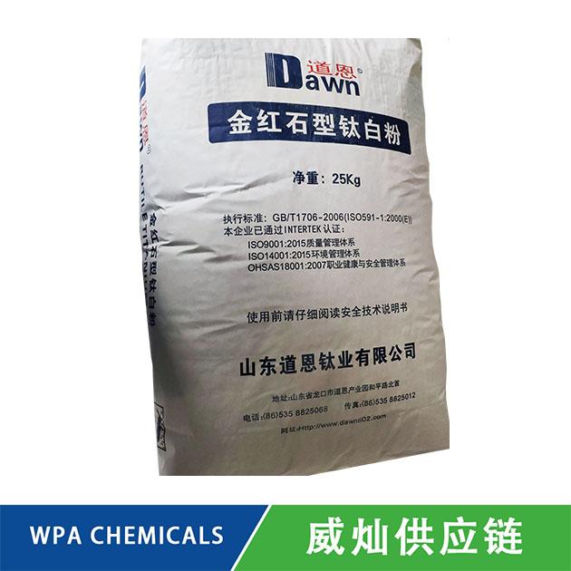 R-2295 金红石型钛白粉