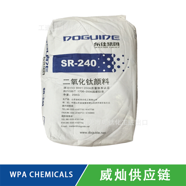 SR-240金红石型钛白粉