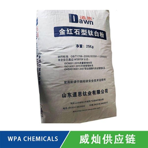 R-2195 金红石型钛白粉