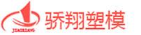 台州PET瓶坯,台州市黄岩骄翔塑模有限公司