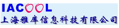 上海雅库信息科技有限公司