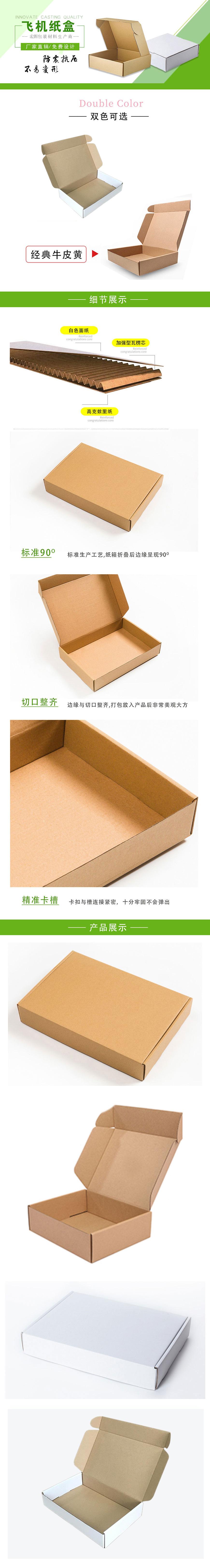 纸盒/飞机盒