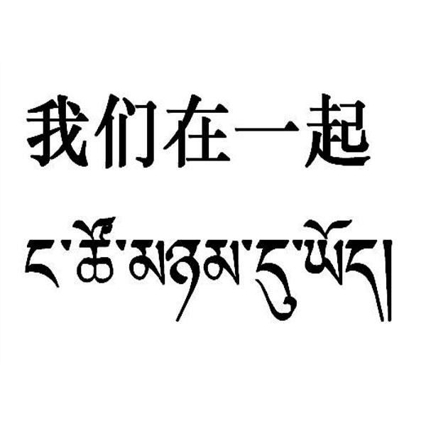 岗吉教育教你如何学习基础藏语
