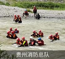 奋勇向前,无所畏惧-贵州消防总队