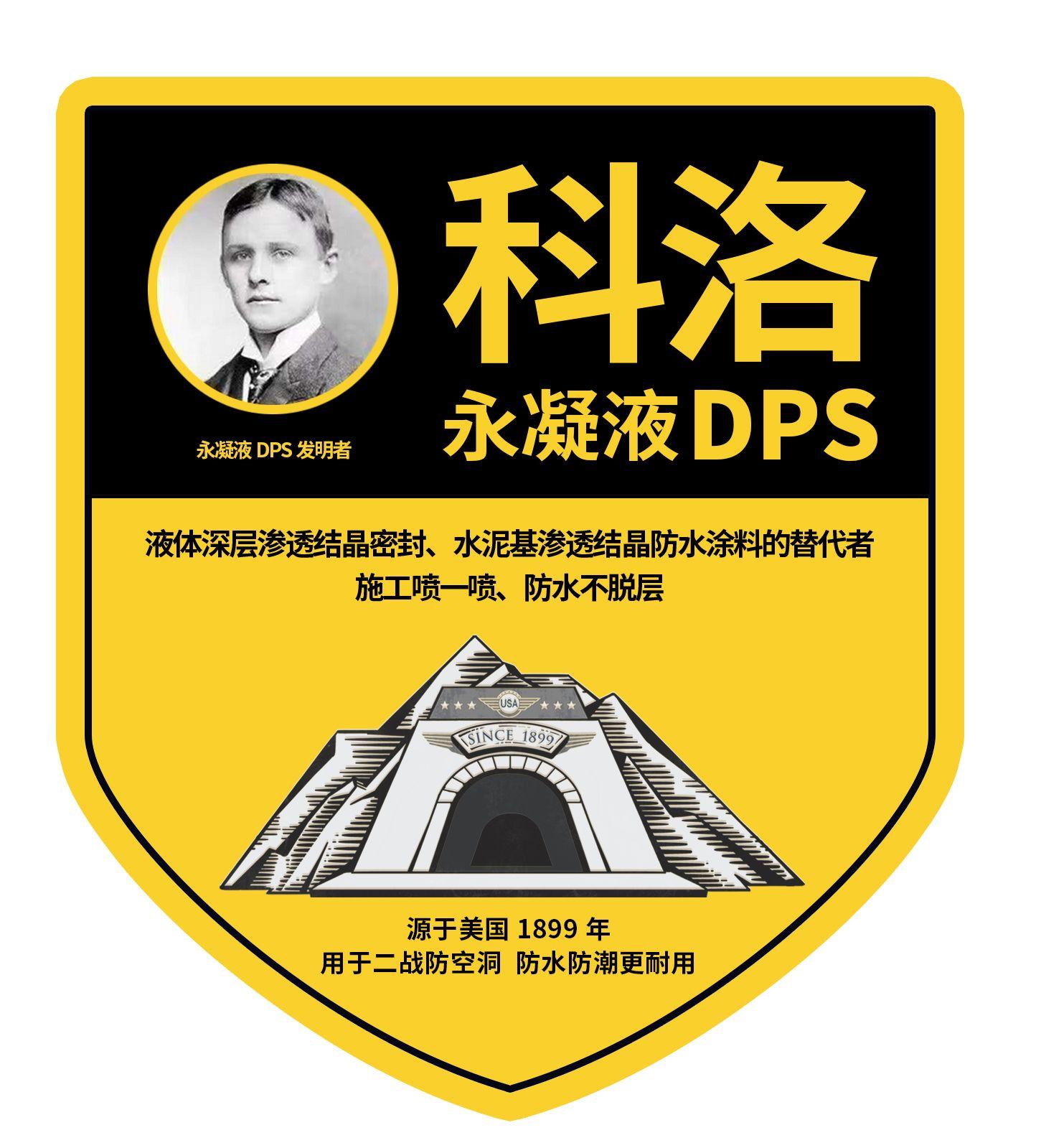 永凝液DPS防水剂使用效果如何?
