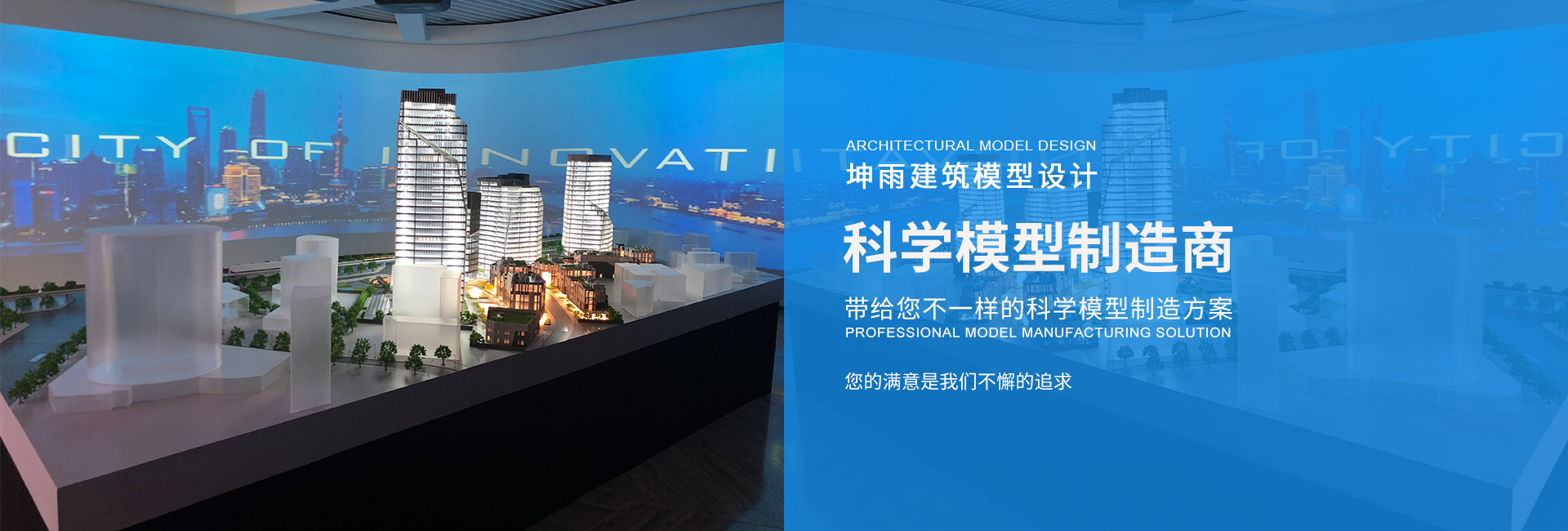 ?上海坤雨建筑模型設計有限公司