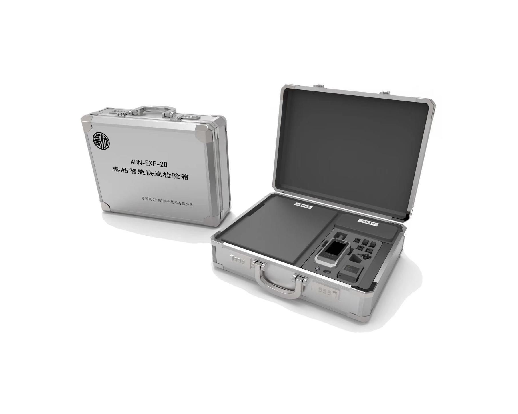 ABN-EXP-20 毒品智能快速检验箱