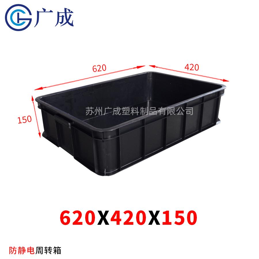620*420*150防靜電周轉箱