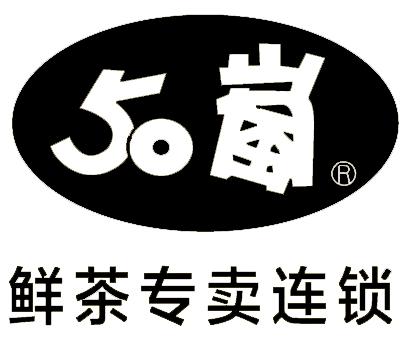 上海伍拾岚餐饮管理有限公司